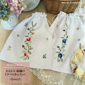 Mサイズ【ベトナム輸入雑貨】かわいい刺繍のtravel巾着-flower2-