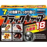 ブラックキャップ 18個入4901080218919 【取寄商品】
