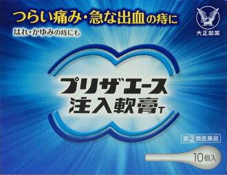 保存注射软膏 T 10 Pc 4987306061422