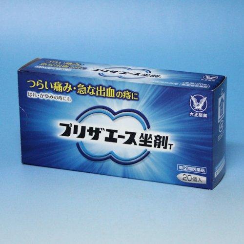 【第(2)類医薬品】プリザエース坐剤T 20個 4987306061446 【取寄商品】