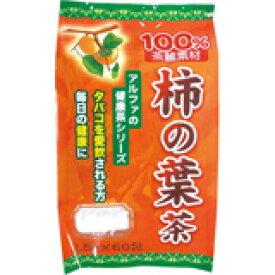 アルファ 柿の葉茶100% 2.5g×60包 4952773001080 【取寄商品】
