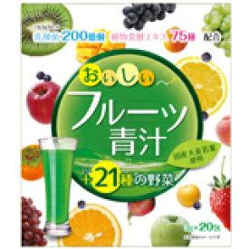 ユーワ おいしいフルーツ青汁+21種の野菜 3g×20包 4960867005494 【取寄商品】 【3980円以上送料無料(沖縄・離島・海外除く)】