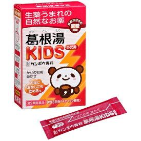 【第2類医薬品】【送料無料 】クラシエ 葛根湯KIDS 9包 4987045069192