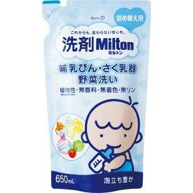 洗剤ミルトン 哺乳びん・さく乳器・野菜洗い 詰め替え用(650mL) 4987060008404 【取寄商品】