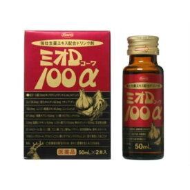【第3類医薬品】ミオDコーワ100α 50mL×2 ×10個セット 【3980円以上送料無料(沖縄・離島・海外除く)】