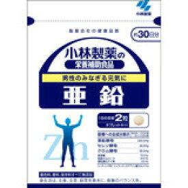 小林製薬 亜鉛 60粒 4987072009918 【取寄商品】