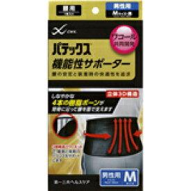 パテックス 機能性サポーター 腰用 男性用 M 黒 4987107613042 【取寄商品】