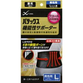 パテックス 機能性サポーター 腰用 男性用 L 黒 4987107613059 【取寄商品】