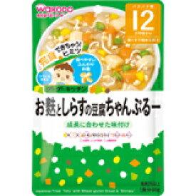 和光堂 グーグーキッチン お麩としらすの豆腐ちゃんぷるー 12か月頃から 80g4987244181763 【取寄商品】