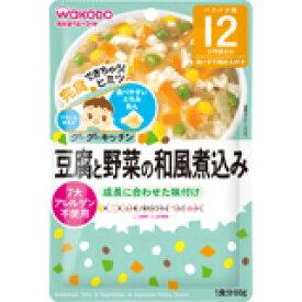 和光堂 グーグーキッチン 豆腐と野菜の和風煮込み 12か月頃から 80g4987244181787 【取寄商品】