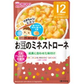 和光堂 グーグーキッチン お豆のミネストローネ 12か月頃から 80g4987244181817 【取寄商品】