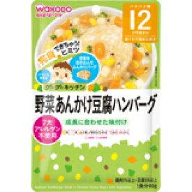 和光堂 グーグーキッチン 野菜あんかけ豆腐ハンバーグ 12か月頃から 80g4987244181831 【取寄商品】