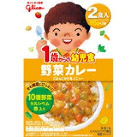 1歳からの幼児食 野菜カレー 2食入 4987386400029 【取寄商品】