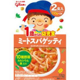 1歳からの幼児食 ミートスパゲッティ 2食入 4987386411124 【取寄商品】