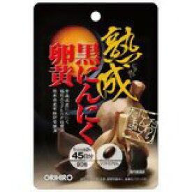 オリヒロ 熟成黒にんにく卵黄カプセル 90粒 4571157256092 【取寄商品】
