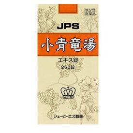 【第2類医薬品】JPS小青竜湯エキス錠N 260錠 4987438062564