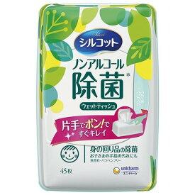 【送料無料】シルコット 除菌ウェットティッシュ ノンアルコールタイプ 本体(45枚入) 4903111406074