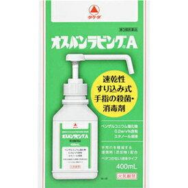 【第3類医薬品】オスバンラビングA 400ml 4987123700603