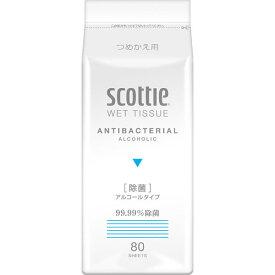 【送料無料】スコッティ ウェットティシュー 除菌 アルコールタイプ つめかえ用 80枚4901750769901