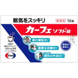 【第3類医薬品】カーフェソフト錠 16錠 4987028132394 【取寄商品】