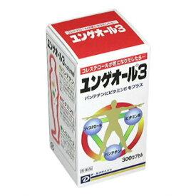 【第3類医薬品】ユンゲオール3 300カプセル ×3個セット 【取寄商品】