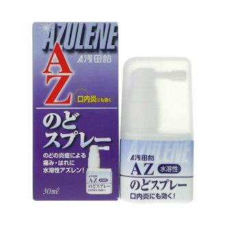 浅田真央糖果薁咽喉喷雾 30 毫升