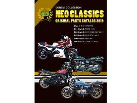 ドレミコレクション NEO CLASSICS カタログ