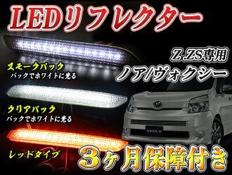 能选noavokushi 70系统ZZR LED反射器的3色尾灯背电灯后部特别定做零件