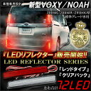 ノア 80系 ヴォクシー 80 LED リフレクター 選べる2色 テールランプ バックランプ リア カスタム パーツ
