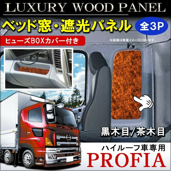 imgrc0067118114?fitin=330 330 doresu up rakuten global market hino trucks new grand profi a hino truck fuse box location at cos-gaming.co