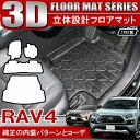トヨタ 新型 RAV4 50系 フロアマット 3P トヨタ 立体マット 汚れ防止 カスタム 防水 3D 内装パーツ ラバー カバー 汚…