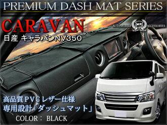 캐러밴 NV350 E26 레더 데쉬 매트 대쉬보드 블랙 내장 파트