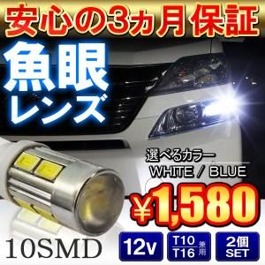 【メール便】 T10 T16 LED ポジションランプ ポジション灯 魚眼レンズ 2個 10W ウェッジ球 バックランプ使用可