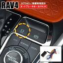 RAV4 50系 パーツ トヨタ オートブレーキ ホールドキット オリジナル 専用コントローラー 便利機能 ブレーキホールド…