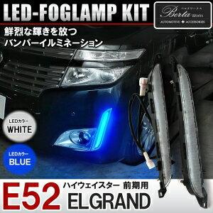 【ポイント10倍】エルグランド E52 パーツ 前期 LED バンパーイルミネーション バンパーイルミ デイライト フォグランプ フォグ バンパーLED ヘッドライト フロントグリル カスタム ハイウェイスター