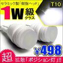 ポジションランプ LED T10 T16 ホワイト 1W 2個セット セラミック製 樹脂ヘッド 拡散 バルブ パーツ ライセンスランプ Type2 外装 カスタ...