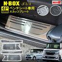 新型NBOX N-BOXカスタム JF3 JF4 サイドステップガード スカッフプレート ベンチシート専用 Nロゴ入り 4P ステップマ…