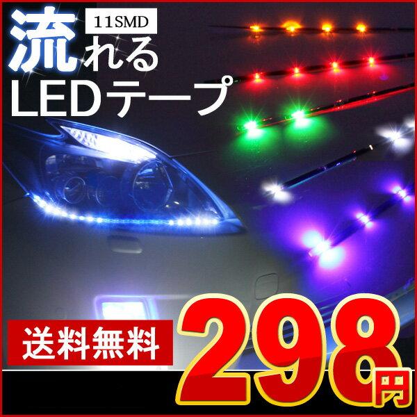 【メール便】 流れる LEDテープライト 30cm シーケンシャル 11灯 12V ホワイト アンバー 選べる5色 1本 防水 イルミネーション ウィンカー カーテシ ポジション フットランプ