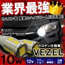 ヴェゼル ハロゲン仕様車専用 ポジションランプ LED T10 ウェッジ球 選べる2色 2個セット カスタム パーツ 【メール便】