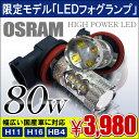 フォグ LED フォグランプ LED HB4 H8 H16 H11 80W 2個セット OSRAM 汎用 バルブ ライト パーツ 純正交換