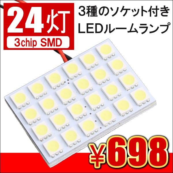 【メール便】 ルームランプ LED 24灯 ホワイト ブルー ゴールド 12V 3chip SMD 汎用 ラゲッジランプ 高輝度 純白 内装 パーツ カスタム ドレスアップ