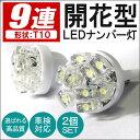 ポジションランプ LED T10 T16 ウェッジ球 9灯 2個セット ポジション灯 ナンバー灯 ライセンスランプ カーテシランプ 選べる6色 外装 内装 アク...
