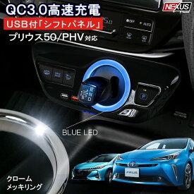 プリウス50系 プリウスPHV シフトリング 光る クロームメッキ LED リング USB付 QC3.0 シフトノブ イルミネーション ブルー TOYOTA トヨタ PRIUS 50 プリウス ドレスアップ 内装 カスタム パーツ カーアクセサリー