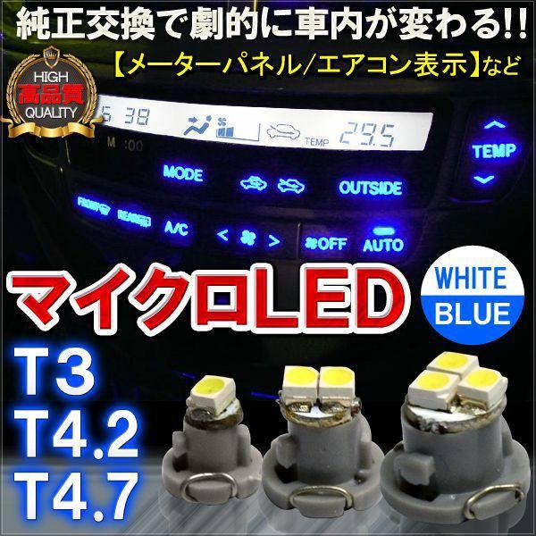 【ネコポス】 T3 T4.2 T4.7 LED メーター球 エアコンパネル 2個セット パーツ ドレスアップ DIY