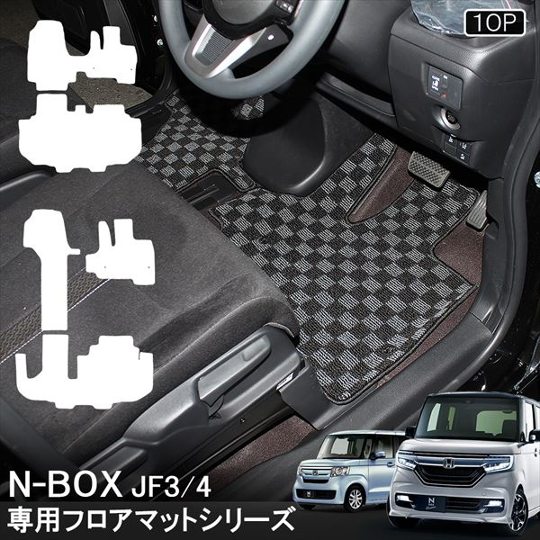 【ポイント10倍】新型NBOX JF3 JF4 N-BOX カスタム フロアマット ラゲッジマット サイドステップマット一体型 内装 パーツ ドレスアップ nボックス カーマット