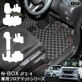 新型NBOX N-BOXカスタム JF3 JF4 1台分 マット 専用設計 フロアマット スライドシート用 ベンチシート用 フルセット 1列目 2列目 ラゲッジマット サイドステップマット一体型 内装 パーツ ドレスアップ Nボックス エヌボックス N BOX カーマット【宅配】
