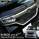 新型N-BOXカスタム専用 N-BOXカスタム JF3 JF4 メッキ アイライン フロントグリル グリル ガーニッシュ フロント ヘッ…