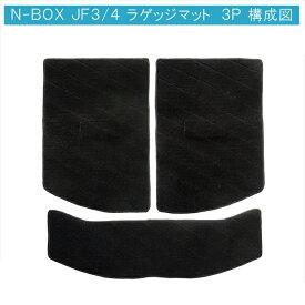 新型NBOX N-BOXカスタム JF3 JF4 カスタム フロアマット ラゲッジマット ラゲッジルームカバー 保護 nボックス カーマット ホンダ 内装 パーツ ドレスアップ【宅配】