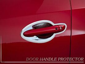 CX-8 KG系 メッキドアハンドルプロテクター ドアノブカバー ドアノブアンダー カバー 4ドア 8Pセット セダン ワゴン 外装 ガーニッシュ ベゼル MATSUDA マツダ CX8 カスタム パーツ ドレスアップ 傷防止 傷保護 ABS製