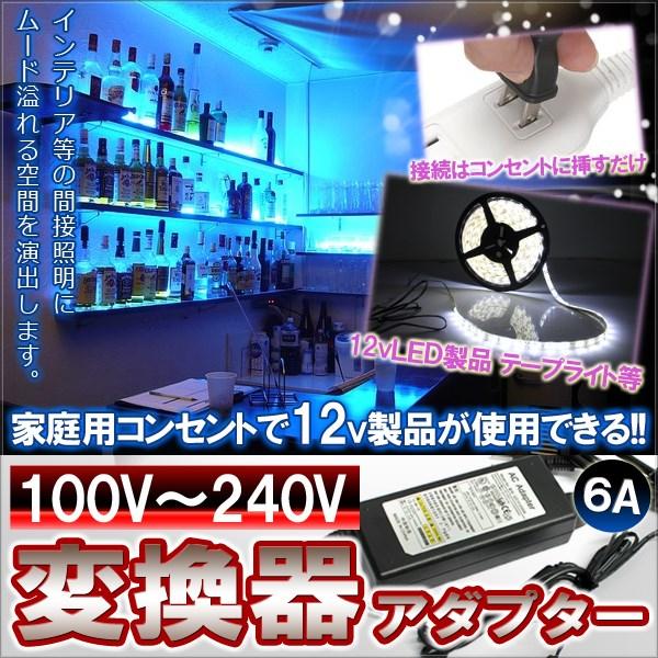 電源変換器 AC100V → DC12V へ変換 コンバーター パーツ カスタム